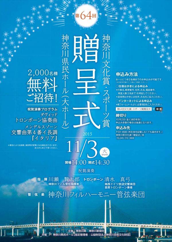 第64回神奈川文化賞・スポーツ賞贈呈式|神奈川県民ホール