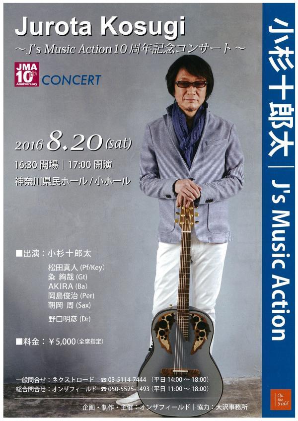 小杉十郎太の画像 p1_22