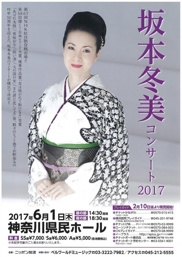 坂本 冬美 コンサート