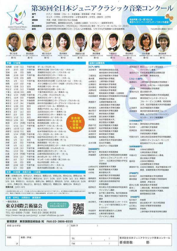 第36回全日本ジュニアクラシック音楽コンクール 神奈川予選|神奈川 ...