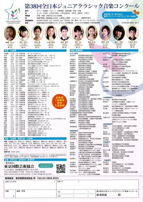 第38回全日本ジュニアクラシック音楽コンクール 神奈川2予選|神奈川 ...